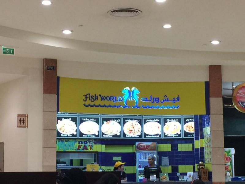 مطعم فيش ورلد خالدية مول #أبوظبي