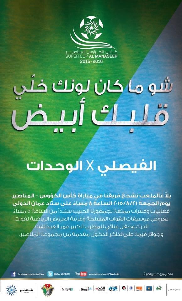 مباراة #الوحدات و #الفيصلي ،الجمعة 8 مساءً ،ستاد عمان الدولي