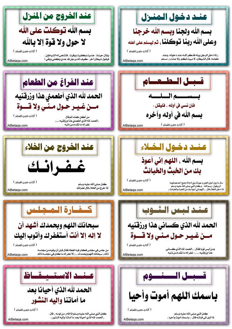 مجموعة من الأذكار والأدعية #دعاء