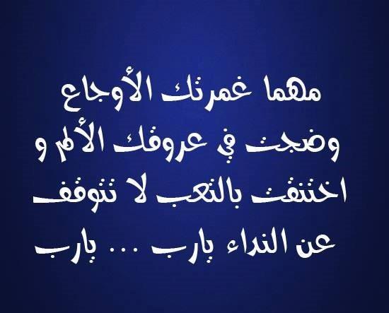 مهما غمرتك الأوجاع وضجت في عروقك الألم واختنقت بالتعب لا تتوقف عن النداء يارب #دعاء
