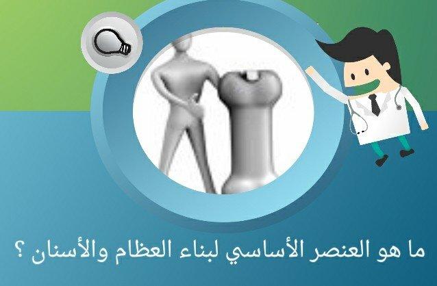 ما هو العنصر الأساسي لبناء العظام والأسنان؟ #لغز