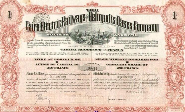 سند تسجيل شركة سكة الحديد الكهربائية #مصر