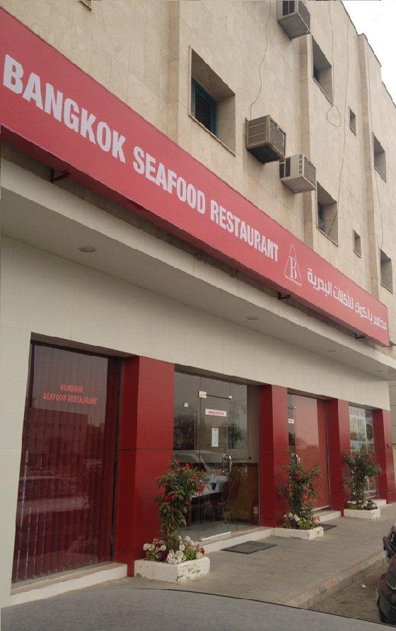 مطعم بانكوك للأكلات البحرية - بانجكوك سيفود - طريق العروبة , بالقرب من KKESH #الرياض