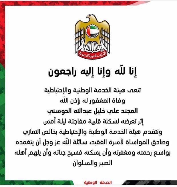 إعلان وفاة المجند #علي_خليل_عبدالله_الحوسني إثر سكتة قلبية - رحمه الله -
