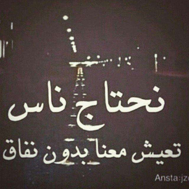 #نفسيه هي غالباً ما تكون ارتقاءً بالذات وابتعاداً عن #منافقين