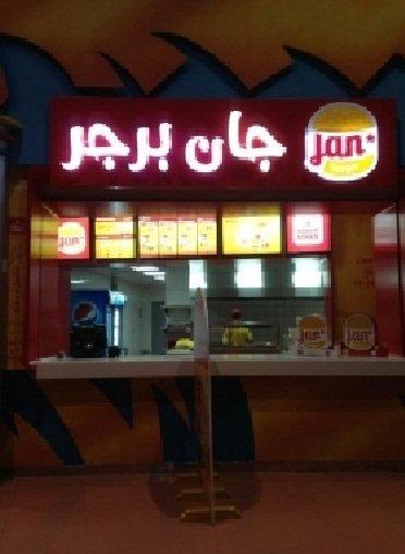 مطعم بيج جان برجر أم الحمام , تخصصي #الرياض