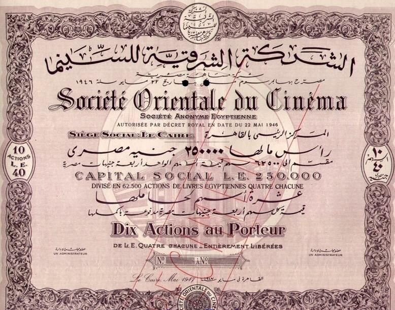 قرار تأسيس الشركة الشرقية للسينما #مصر