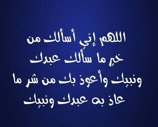 اللهم إني أسألك من خير ما سألك عبدك ونبيك وأعوذ بك من شر ما عاذ به عبدك ونبيك #دعاء