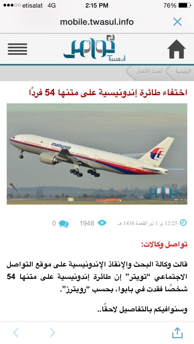 اختفاء طائرة اندونيسية على متنها ٥٤ راكب #اختفاء_طائرة_إندونيسية