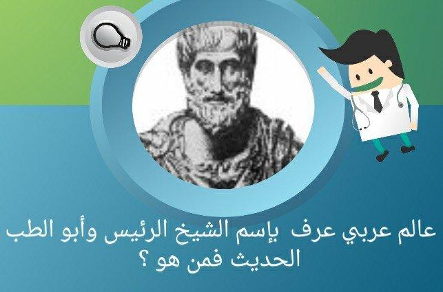 عالم عربي عرف بإسم الشيخ الرئيس وأبو الطب الحديث فمن هو؟ #لغز