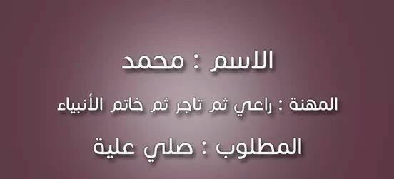 بطاقة الرسول محمد صلى الله عليه وسلم