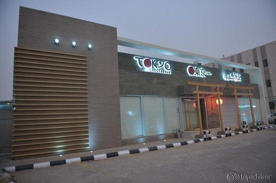 مطعم طوكيو ، شارع العروبة #الرياض