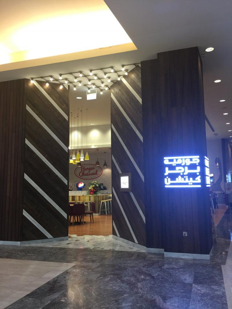 مطعم جورميه برجر كيتشن #أبوظبي مول