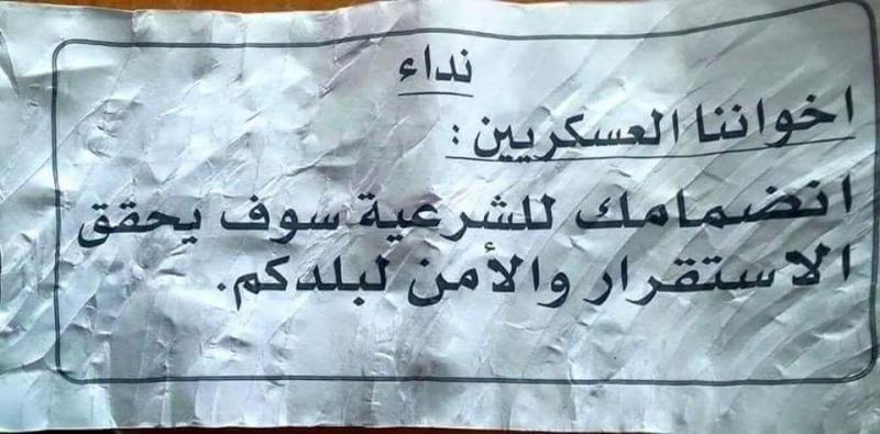 منشورات قوات التحالف تدعو العسكريين للانضمام للشرعية #اليمن #السهم_الذهبي - صورة ٢