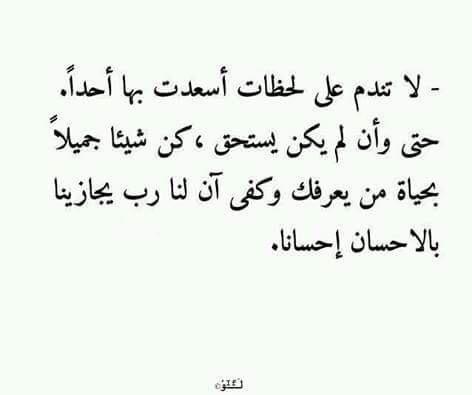 #لاتندم إن قدمت الإحسان ولا تنتظر له ردّ ..!! كفى أن لنا رب كريم يُجازينا بالإحسان إحسانا #غرد_بصورة
