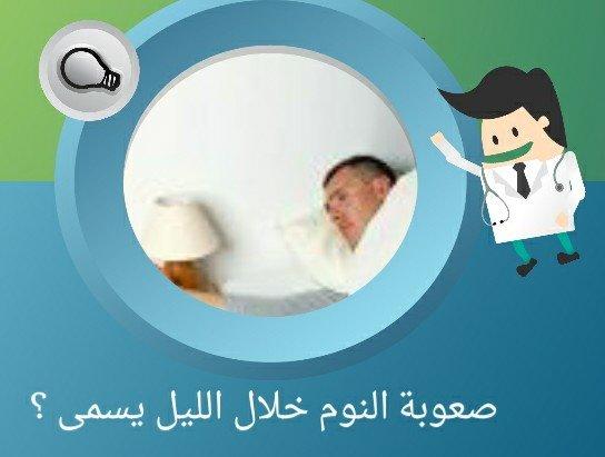 ماذا يسمى صعوبة النوم خلال الليل؟ #لغز