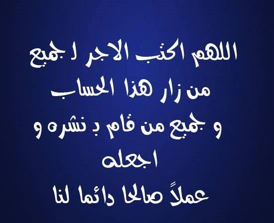 اللهم اكتب الاجر لـ جميع من زار هذا الحساب و جميع من قام بـ نشره و اجعله عملاً صالحا دائما لنا #دعاء