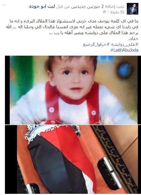 #ليث_أبو_جودة على صفحته الرسمية الله يرحم هذا الملاك #حرقوا_الرضيع #LaithAbuJoda
