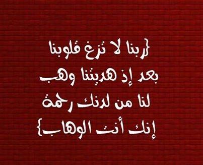 ربنا لا تزغ قلوبنا بعد إذ هديتنا وهب لنا من لدنك رحمة إنك أنت الوهاب #دعاء