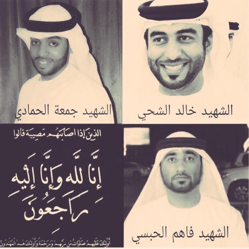 الشحي والحمادي والحبسي ينضمون لقافلة شهداء الإمارات #استشهاد_جنود_الامارات_البواسل