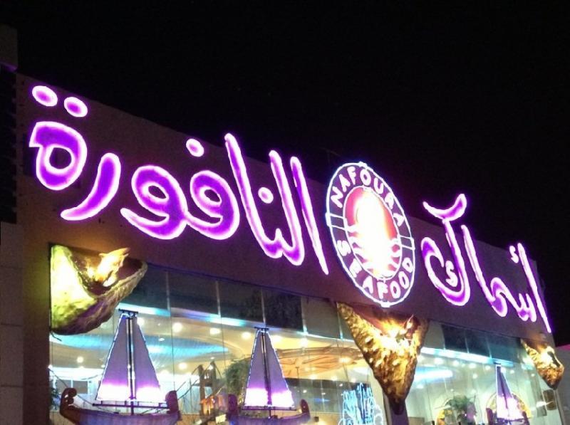 مطعم أسماك النافورة جنوب الاستاد ، الـ ٦٠#الرياض