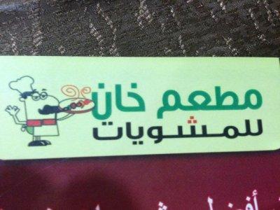 مطعم خان المشويات - خانز باربيكيو السليمانية،شارع عبد الله بن سليمان الحمدان #الرياض