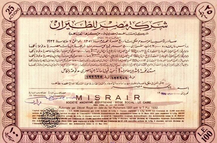 قرار تأسيس شركة #مصر للطيران