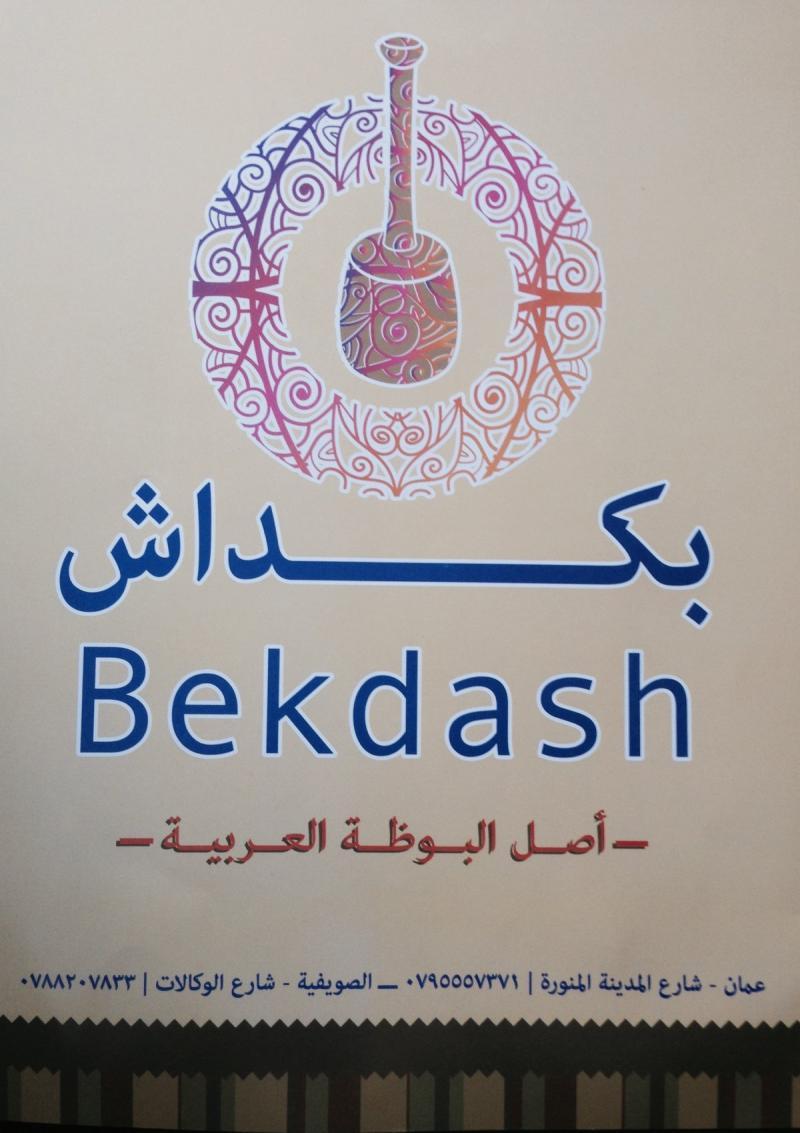 شعار محل بوظة #بكداش في شارع المدينة المنورة في #عمان