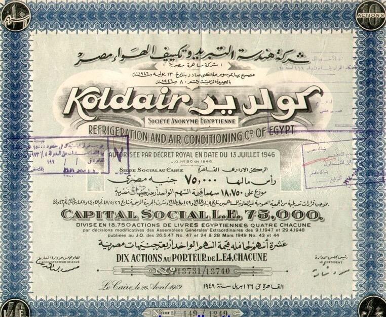 سند تسجيل شركة كولدير لهندسة التبريد وتكييف الهواء #مصر