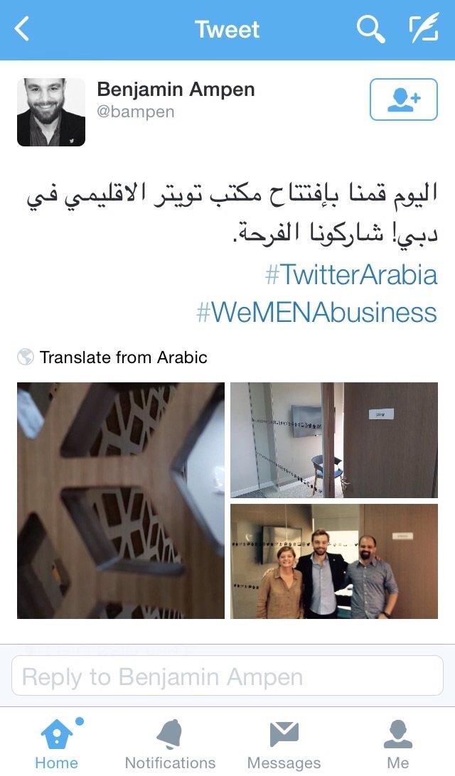 #تويتر في #دبي