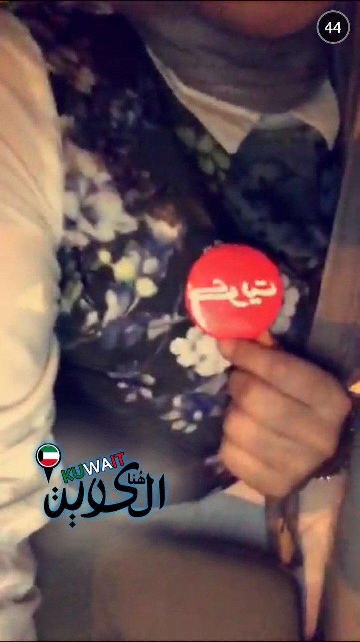 مختارات من سناب #كويت_لايف #سناب_شات صوره رقم19