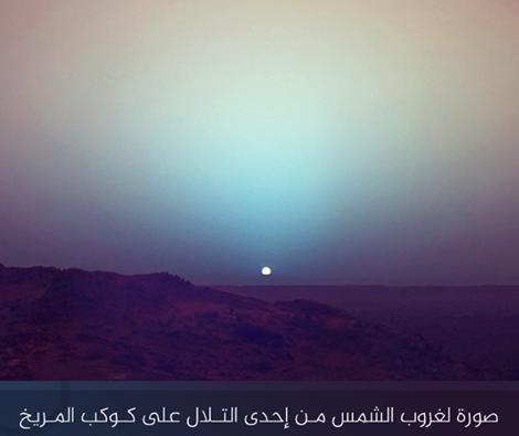 #صوره لغروب الشمس في احدى التلال على كوكب المريخ