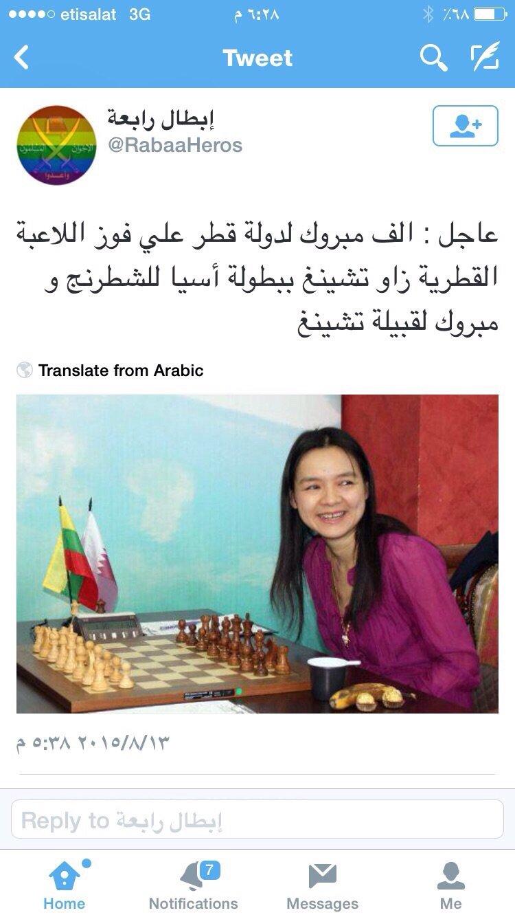 مبروك لدولة #قطر وعائلة تشينغ