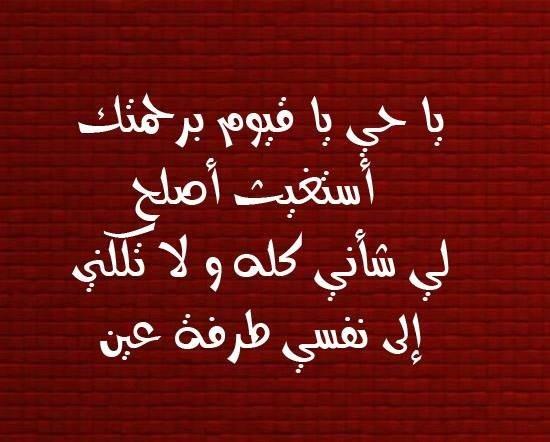 يا حي يا قيوم برحمتك أستغيث أصلح لي شأني كله و لا تكلني إلى نفسي طرفة عين #دعاء