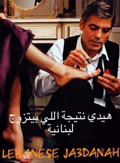 ضريبة الزواج من لبنانية