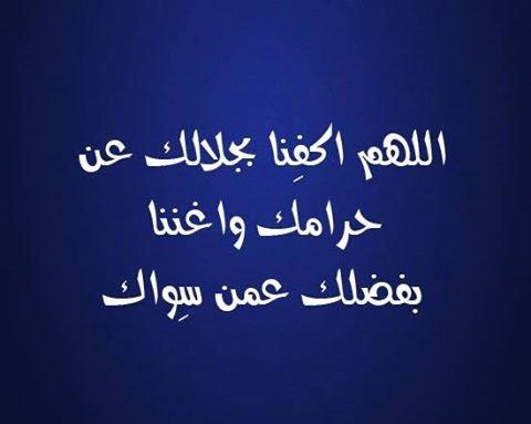 اللهم اكفِنا بحلالك عن حرامك واغننا بفضلك عمن سِواك #دعاء