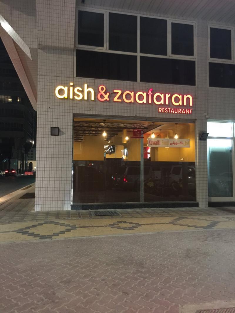مطعم عيش وزعفران - الخالدية #أبوظبي