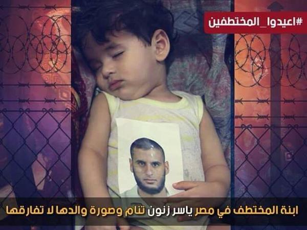 تنام وصورة والدها بين يديها.. ابنة الشاب ياسر زنون أحد المختطفين الأربعة في مصر! #أعيدوا_المختطفين