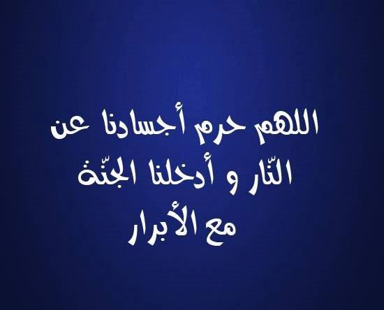 اللهم حرم أجسادنا عن النّار و أدخلنا الجنّة مع الأبرار #دعاء