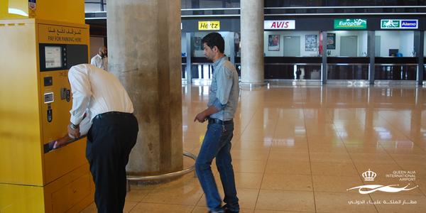 دفع تذكرة وقوف السيارات أمع أجهزة الدفع داخل المطار #مطار_الملكة_علياء_الدولي #الأردن