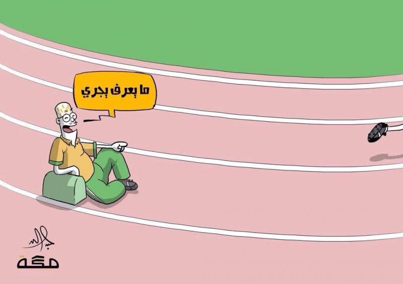 #كاريكاتير عن محاربي النجاح عند العرب