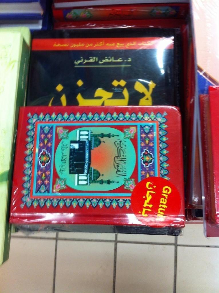 عندما يصبح القرآن هدية مجانية والمنتج كتب مشايخ
