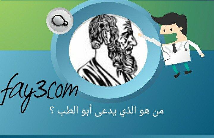 من هو الذي يدعى أبو الطب؟ #لغز