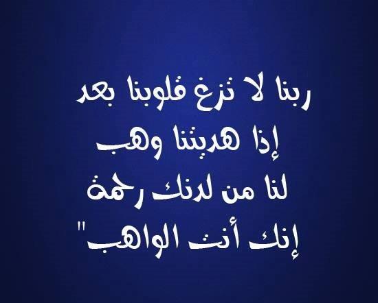 """ربنا لا تزغ قلوبنا بعد إذا هديتنا وهب لنا من لدنك رحمة إنك أنت الواهب\"""""""