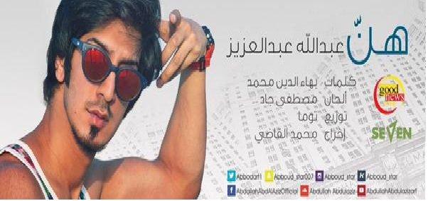 عبدالله عبدالعزيز يواصل نجاحه وكليبه تخطى الـ 140 ألف مشاهدة فاسبوع