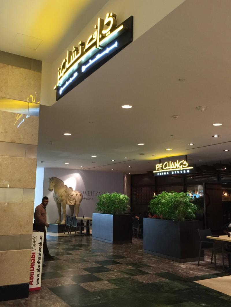 مطعم بي اف تشانغز #أبوظبي مول الطابق الأرضي