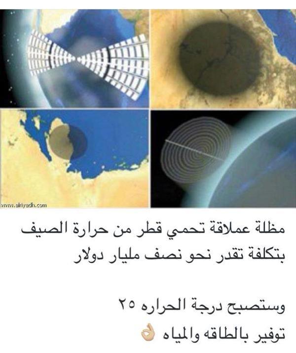 مظله عملاقة تحمي قطر من حرارة الصيف #قطر