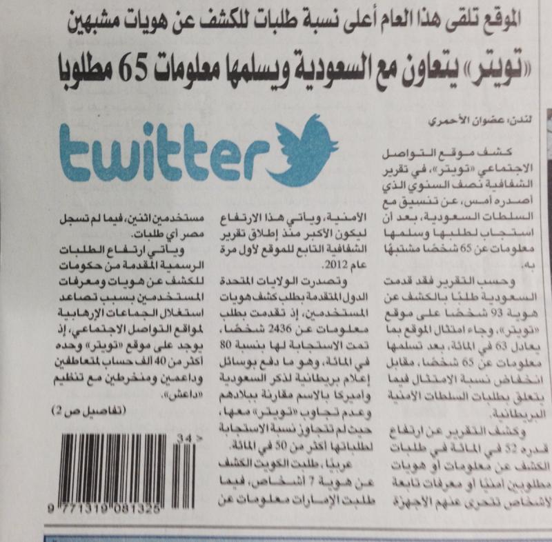 #تويتر يتعاون مع #السعودية ويسلمها معلومات ٦٥ مطلوبا