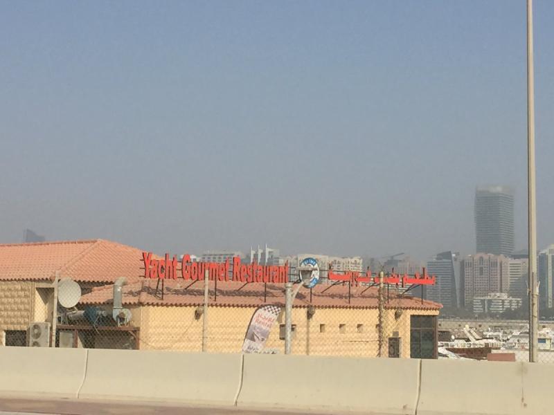 مطعم يخت جورميه - المارينا #أبوظبي