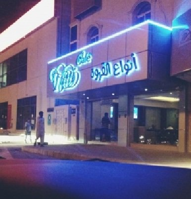 مطعم مقهى توتى المخرج 5 ، شارع الملك عبد العزيز ، الربيع #الرياض
